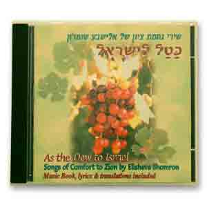 As the Dew to Israel (Audio CD)