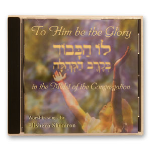 To Him Be the Glory: In the Midst of the Congregation (Audio CD)
