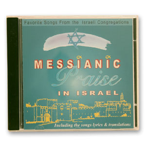 Messianic Praise in Israel (Audio CD)