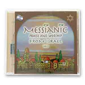 Messianic Praise and Worship from Israel Vol. 5 (Audio CD)