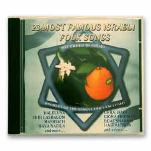 23 Most Famous Israeli Songs (Audio CD)