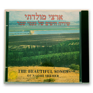 The Beautiful Songs of Naomi Shemer (Audio CD)