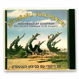 20 Israeli Folk Dances (Audio CD)