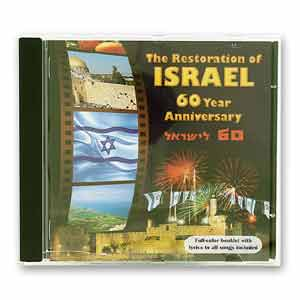 The Restoration of Israel (Audio CD)