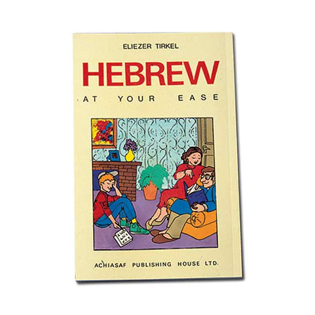 Hebrew clothing store. Cheap online clothing stores