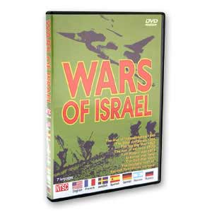 Wars of Israel (DVD)