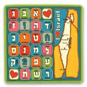 Hebrew Alphabet 3D Magnet