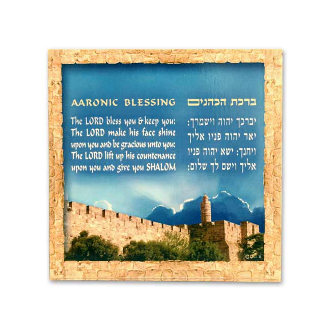 Aaronic Blessing in Hebrew Aaronic Blessing Magnet