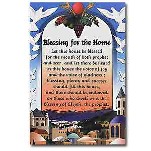 Blessing for the Home by Bracha Lavee