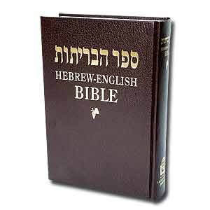 The Holy Bible - Hebrew/English