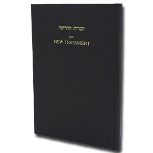 The New Testament - Hebrew/English, Leather Cover