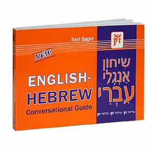 Hebrew-English Conversational Guide