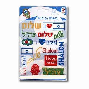 Israel Rub-On Phrases