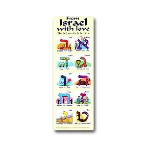 Hebrew Alphabet Bookmark