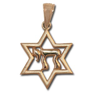 """Am Israel Chai"" (Israel is Alive)Pendant"