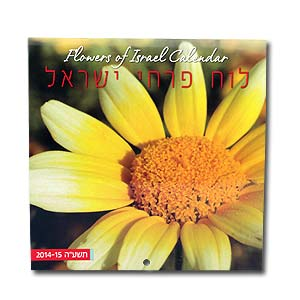Flowers of Israel Year Year 5776 (Sept 2015 - 2016) Mini Jewish Calendar