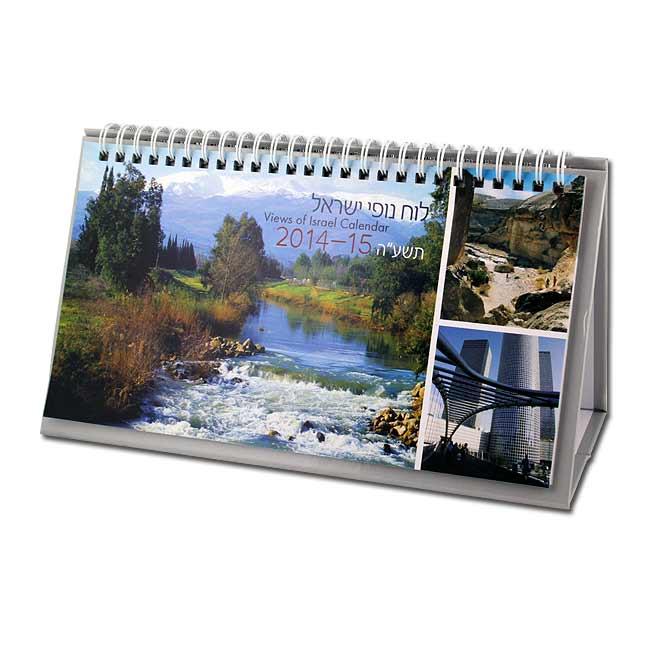Views of Israel Hebrew Desk Calendar