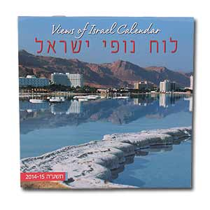 Views of Israel Year 5776 (Sept 2015 - 2016) Jewish Mini Wall Calendar