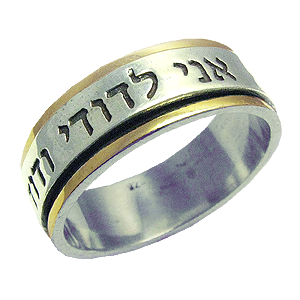 Scripture Ring , Silver and Gold