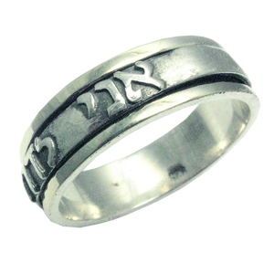 Scripture ring, sterling silver
