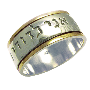 Wide Scripture Ring in Silver and Gold