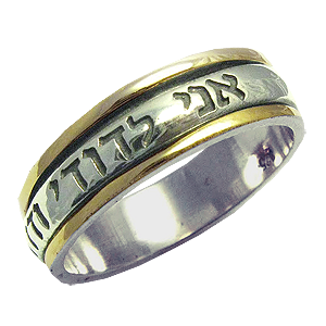 Narrow Scripture Ring in Silver and Gold