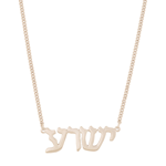 Yeshua Necklace, White Gold filled
