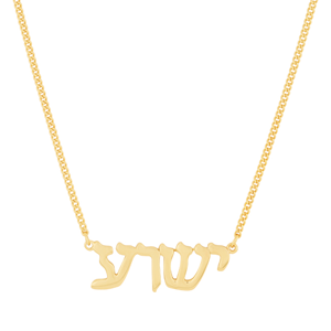 Yeshua Necklace, Yellow Gold filled