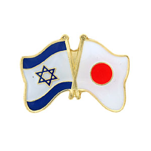 Japan-Israel Flags Lapel Pin.