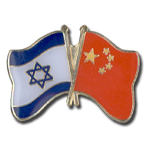 China-Israel Flags Lapel Pin.