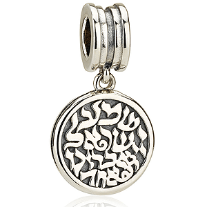 Shema Yisrael Hanging Bracelet Charm, Sterling Silver. 30% OFF*