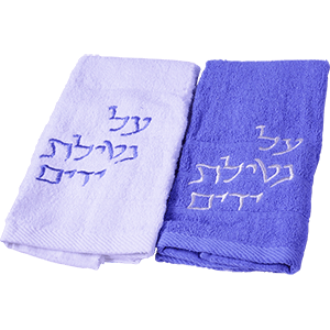 Netilat Yadayim (Hand Washing) Ritual Towel Set