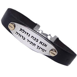 Miracle Prayer 'Ana B'Koach' Leather and Silver Bracelet