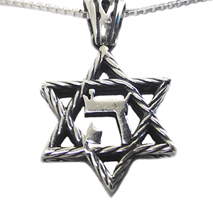 Hashem Deuteronomy 28:58 Silver Necklace