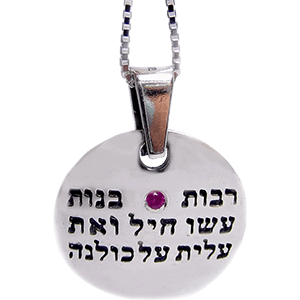 Proverbs 31:29 Noble Woman Silver with Ruby Necklace