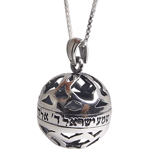 Silver Shema Yisrael Lattice Sphere Necklace