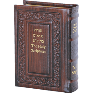 The Bible - Hebrew/English, Leather Cover