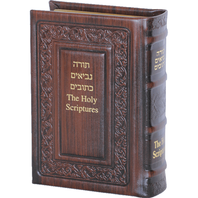 The Bible Old Testament Hebrew English Illustrated Leather Cover