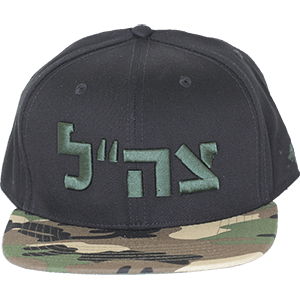 Tzahal IDF Hat by Keter
