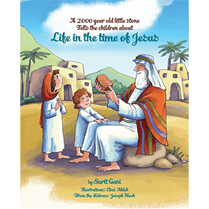Life in the Time of Jesus Children's Story
