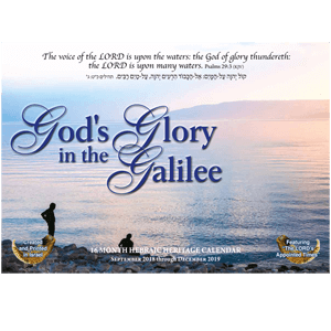 God's Glory in the Galilee Messianic Hebrew Heritage Calendar, 2018-19