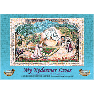 NOW 40% OFF!! My Redeemer Lives! Messianic Hebrew Calendar 2019