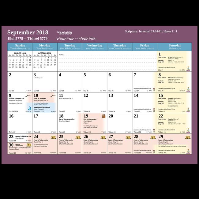 Picturesque Israel Messianic Hebrew Heritage Calendar