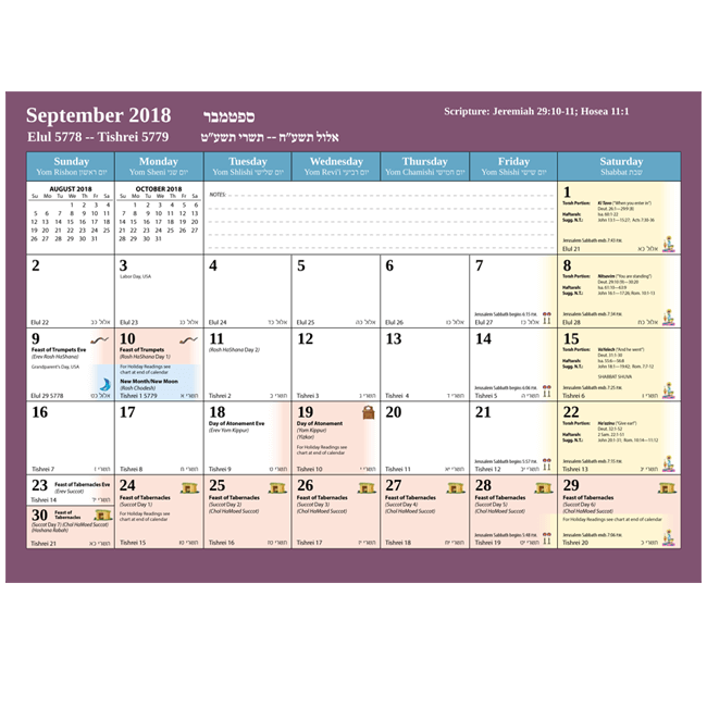Passover 2020 Calendar.The Holy Land Above 2019 2020 Messianic Calendar