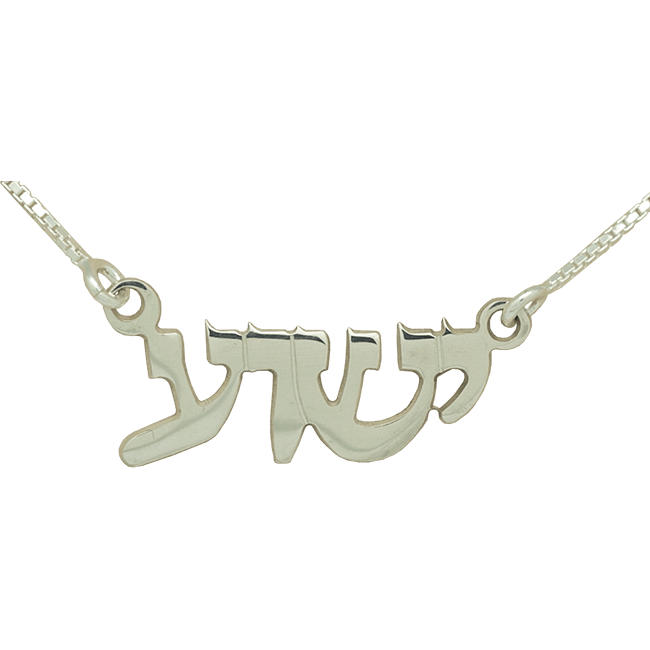 Silver Hebrew Yeshua Necklace