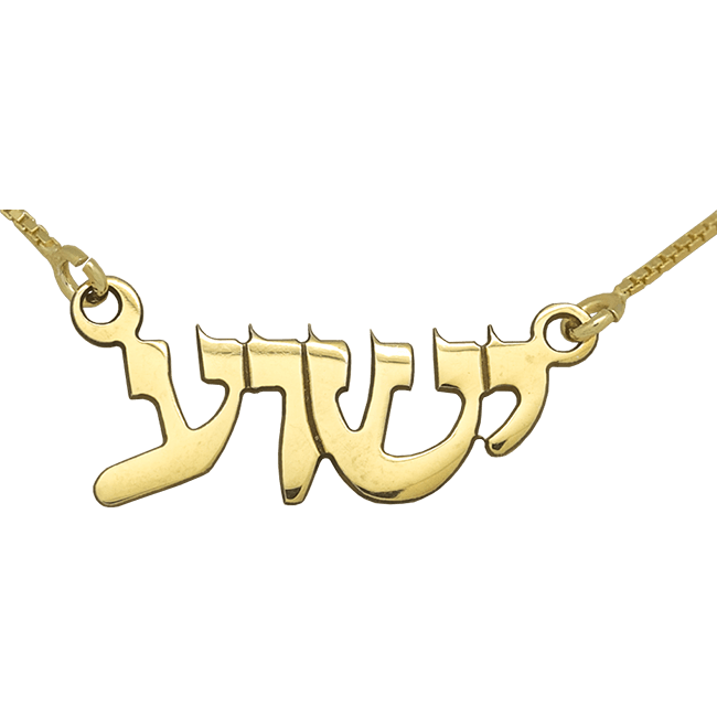 Gold Plated Hebrew Yeshua Necklace