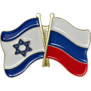 Russia-Israel Flags Pin