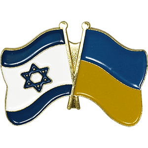 Ukraine-Israel Lapel Pin
