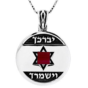 Nano Bible Necklace Silver Aaronic Blessing Medallion